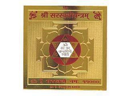 Sri Saraswati Yantra - For Art, Knowledge & Wisdom