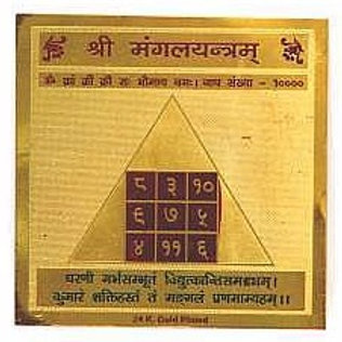 Sri Mangal Yantra - Help to Gain Monetary Issues