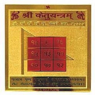 Sri Ketu Yantra - South Lunar Node