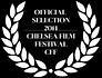 Chelsea Film Festival 2014 Official Selection Laurels