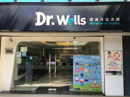 2019年 Dr. Wells 小小牙醫體驗營