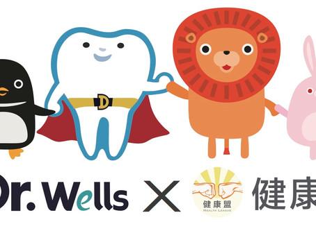 "Dr. Wells牙醫連鎖與健康盟跨界合作-推出系列""秒懂""牙科衛教影片"