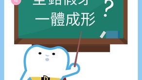 左營牙醫_全鋯假牙一體成型?