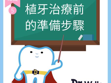 士林牙醫_植牙治療前的準備步驟