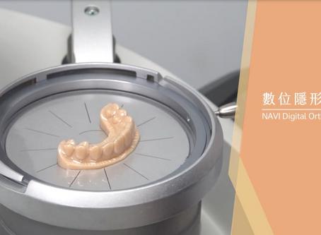 維育牙醫帶您邁向數位牙科新體驗