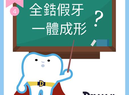 士林牙醫_全鋯假牙一體成型?