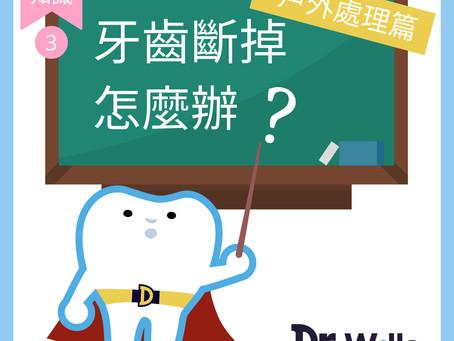 士林牙醫_牙齒斷掉怎麼辦?