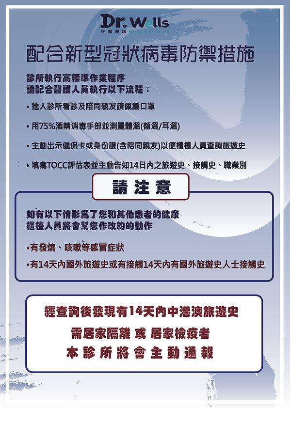 新冠肺炎海報3.jpg