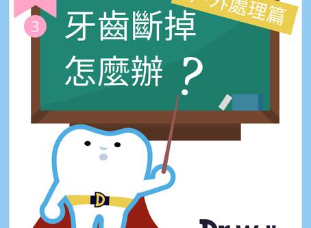 左營牙醫_牙齒斷掉怎麼辦?