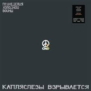 JULIAN COPE & THE TEARDROPS EXPLODE - COLD WAR PSYCHEDELIA