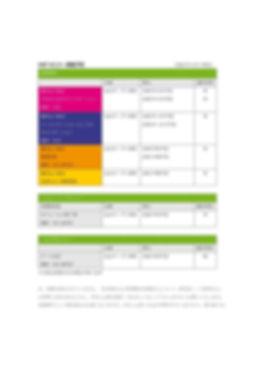開催セミナー日程表(4月7日現在)罫線あり_page-0001 (1).jpg