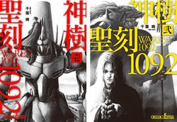 聖刻1092 神樹 壱&弐