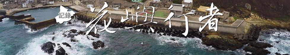 Hua-Yu Walker2.jpg