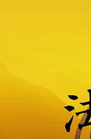 Dharma Power.jpg