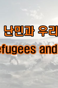 Refugees and Us.jpg
