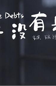 The Debts.jpg