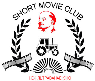 FICOCC Award (Alliance with the Short Movie Club Film Festival (Belarús)
