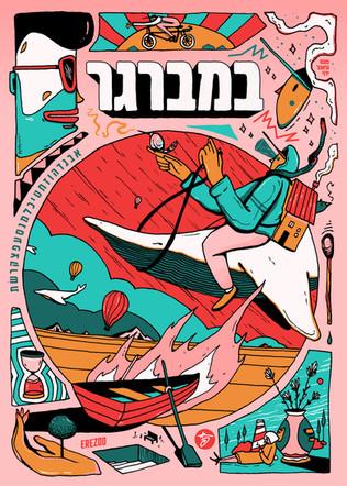 alefalefalef poster