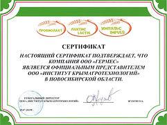 Сартификат Лактис для ООО Гермес от Инст