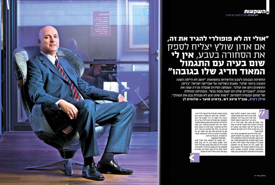 Magazine by Kfir Ziv    (5).jpg
