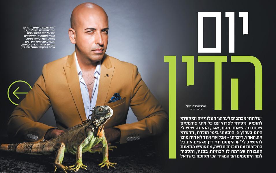 Magazine by Kfir Ziv    (21).jpg