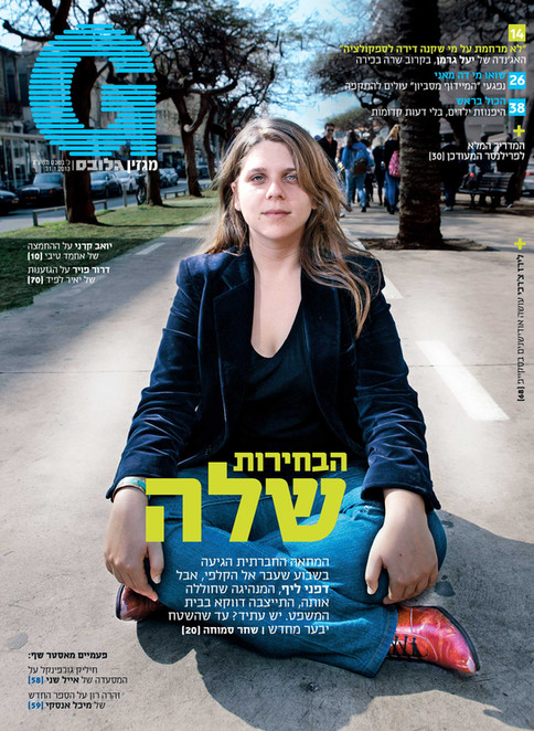People Covers by Kfir Ziv    (7).jpg