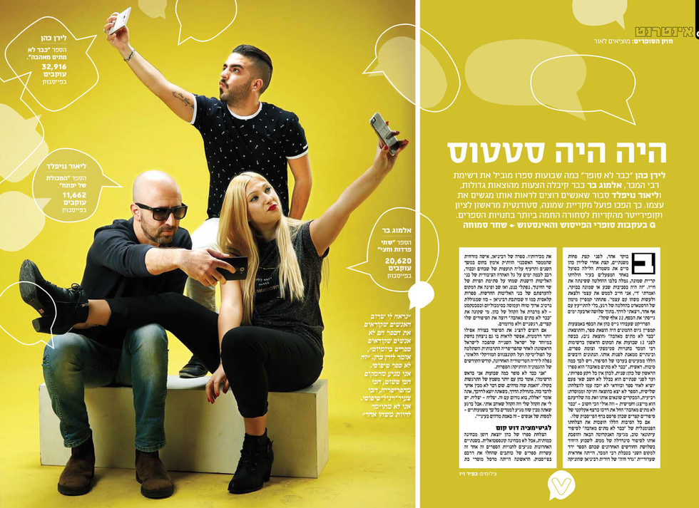 Magazine by Kfir Ziv    (8).jpg