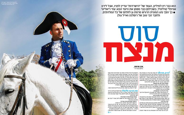 Magazine by Kfir Ziv    (22).jpg