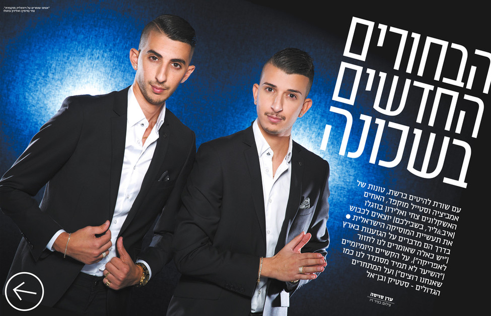 Magazine by Kfir Ziv    (12).jpg