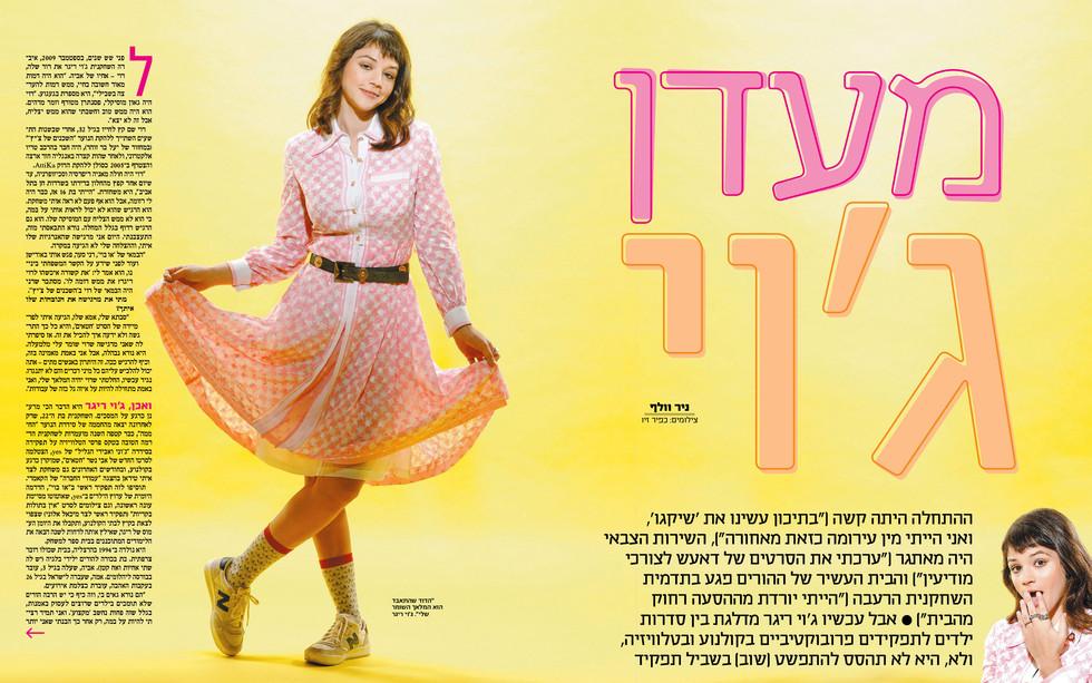Magazine by Kfir Ziv    (20).jpg