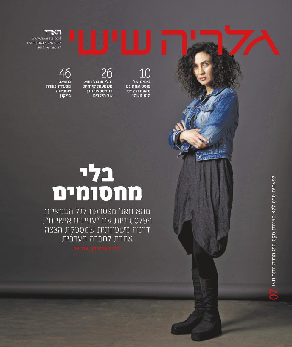People Covers by Kfir Ziv    (15).jpg