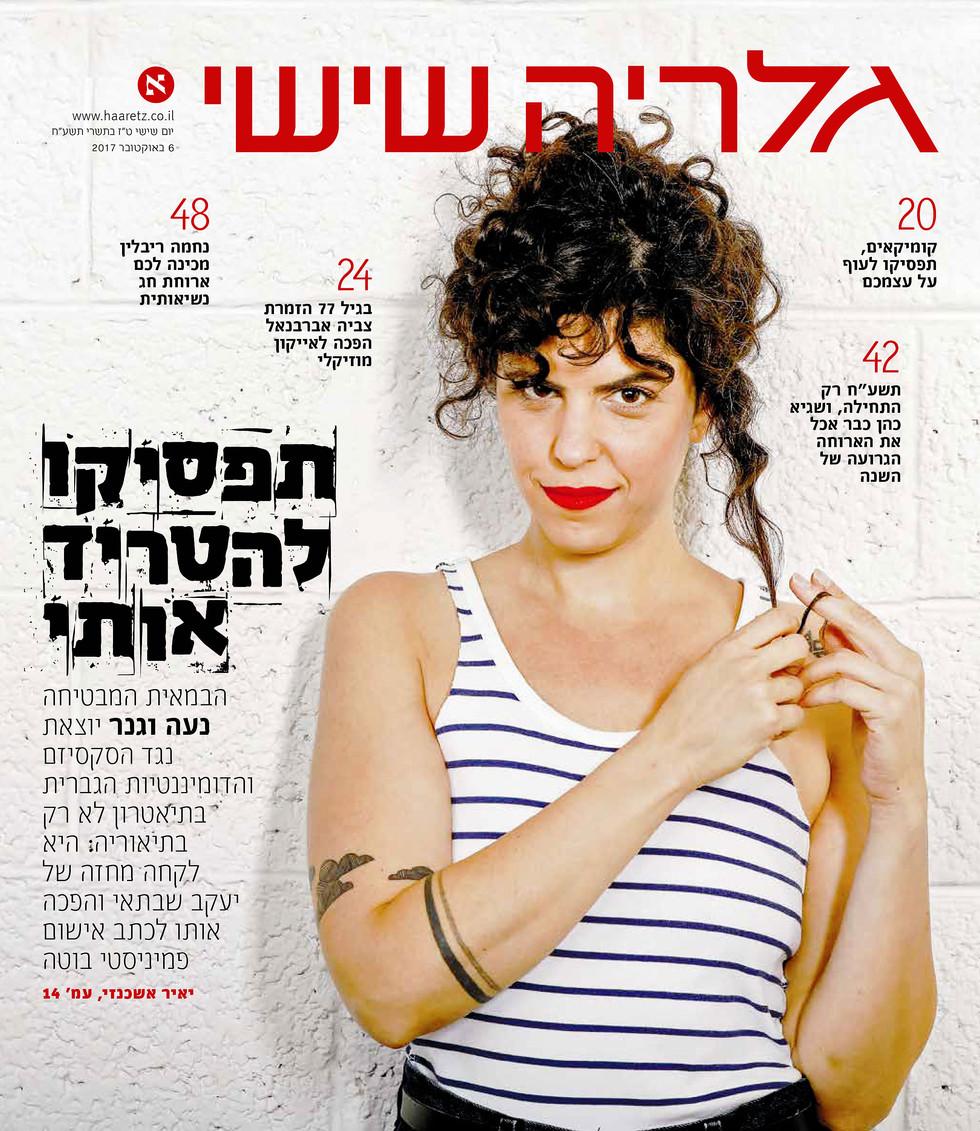 People Covers by Kfir Ziv    (16).jpg