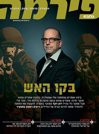 People Covers by Kfir Ziv    (18).jpg