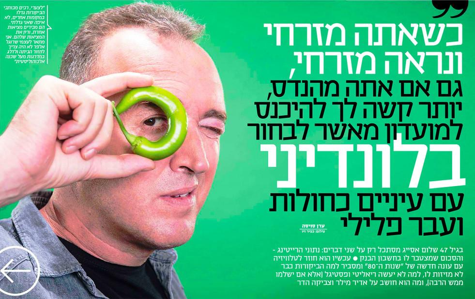 Magazine by Kfir Ziv    (17).jpg