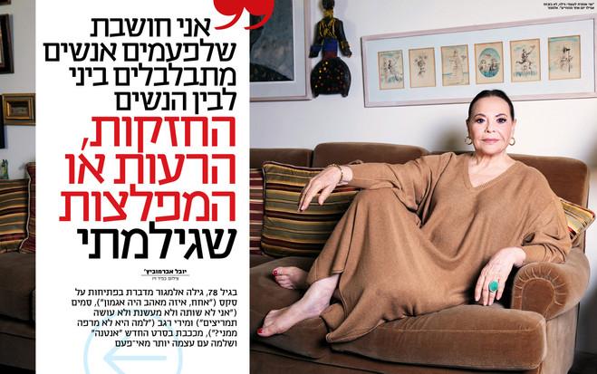 Magazine by Kfir Ziv    (13).jpg