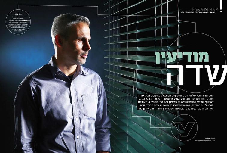 Magazine by Kfir Ziv    (6).jpg