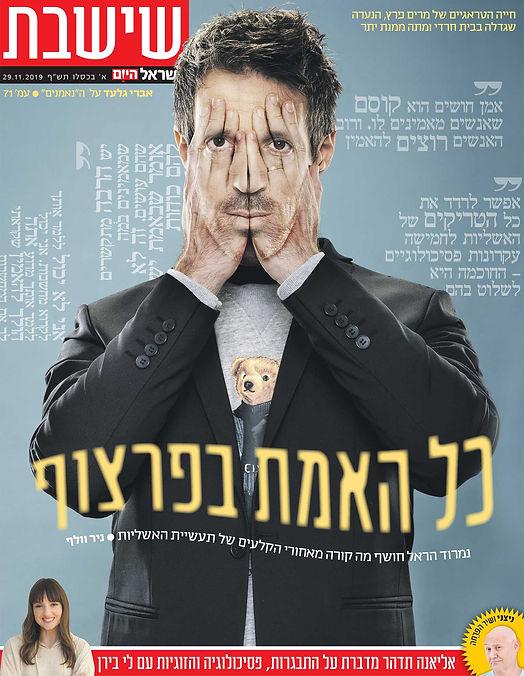 Nimrod Harel By Kfir Ziv