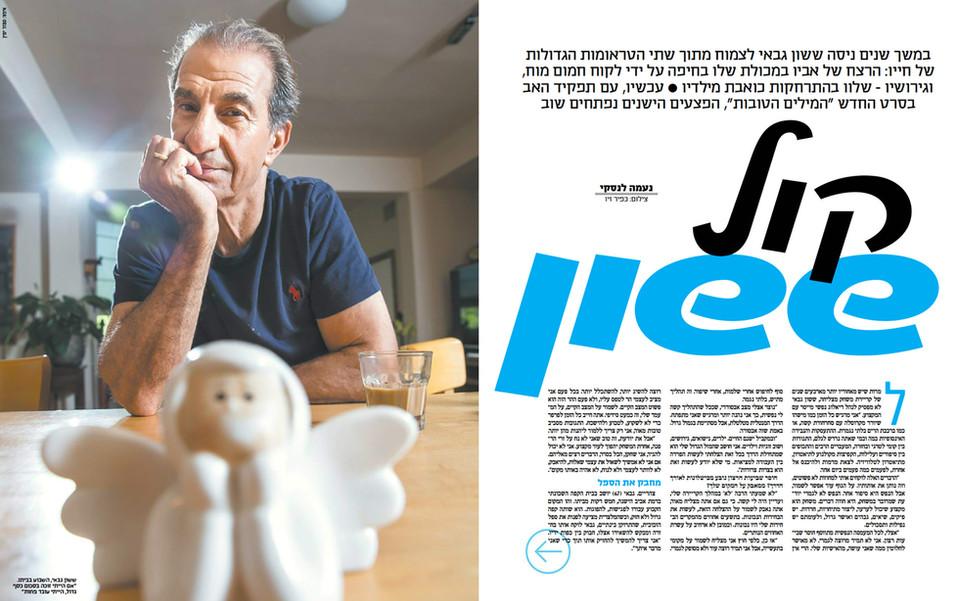 Magazine by Kfir Ziv    (16).jpg