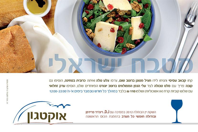 Advertising by Kfir Ziv    (40).jpg