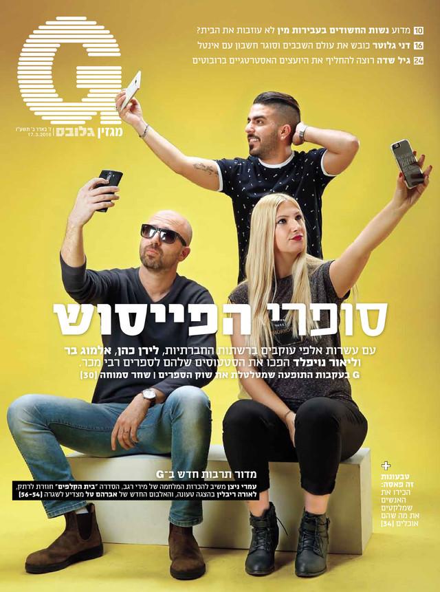 People Covers by Kfir Ziv    (3).jpg
