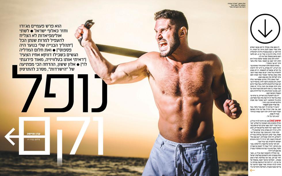 Magazine by Kfir Ziv    (19).jpg