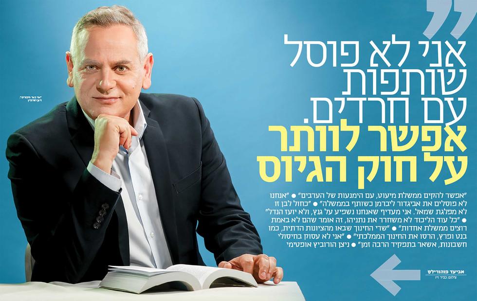 Nizan Horowitz By Kfir Ziv.jpg