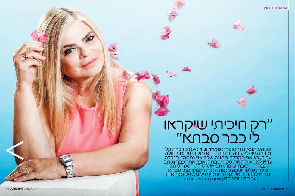 Magazine by Kfir Ziv    (2).jpg