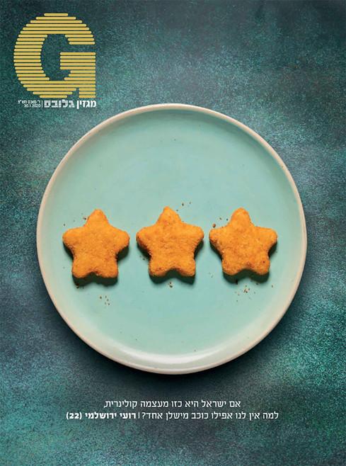 Cover For Globs By Kfir Ziv.jpg