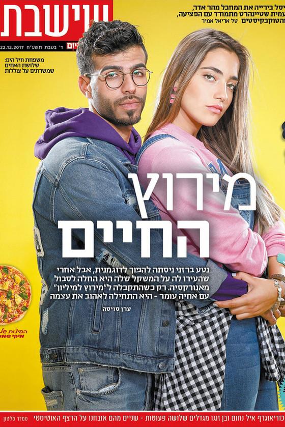 People Covers by Kfir Ziv    (10).jpg
