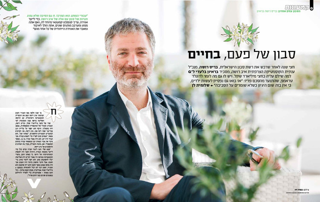 Magazine by Kfir Ziv    (4).jpg