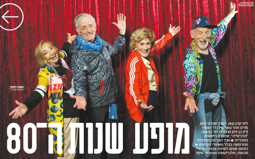 Magazine by Kfir Ziv    (25).jpg
