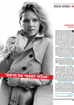 Magazine by Kfir Ziv    (9).jpg