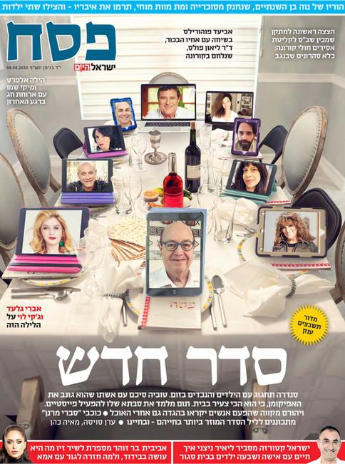 Passover 2020 Cover @kfirziv