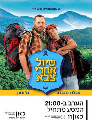 Magazine by Kfir Ziv    (10).jpg